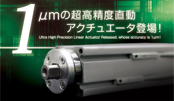 "ISEL Original, Ultra High Precision, High Rigidity Linear Actuator Released, which ""Million Guide"" is equipped inside. - Ultra High Precision Linear Actuator Released, whose accuracy is 1µm!"