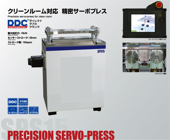 Precision servo-press for clean room