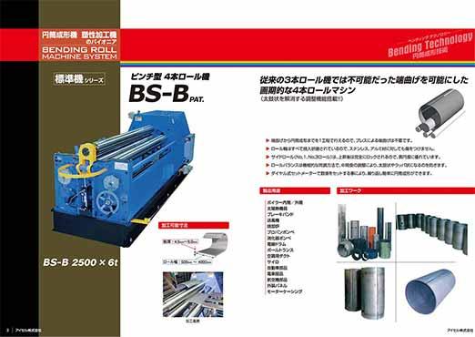 ベンディングロール マシンシステム 標準機シリーズ 総合カタログ