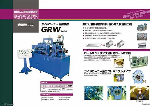 溶接装置・ 全自動ライン・ 二次加工機シリーズ