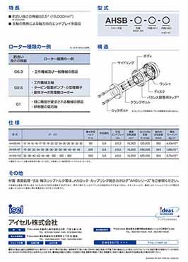 高速カップリング【受注生産品】