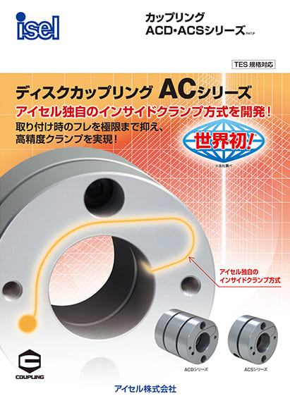 カップリングACD・ACSシリーズ