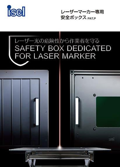 レーザーマーカー専用 安全ボックス カタログ