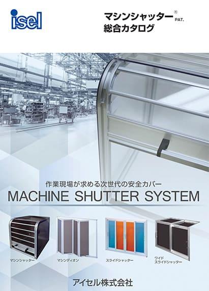 マシンシャッター®総合カタログ