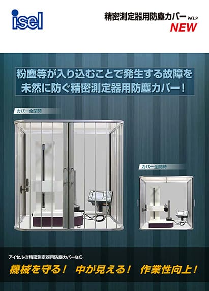 精密測定器用防塵カバー
