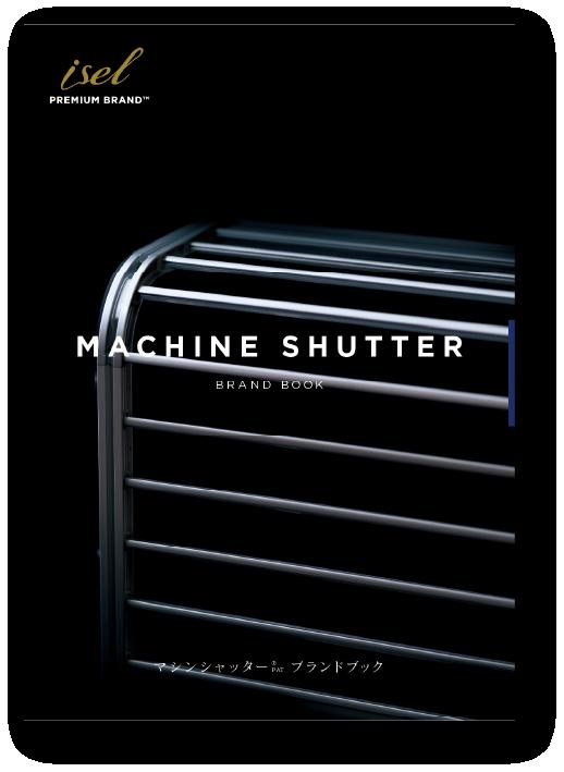 マシンシャッター関連機器