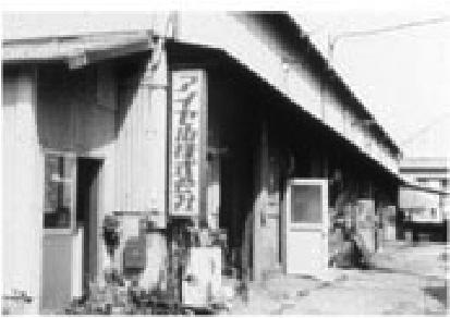 南植松町の工場へ移転