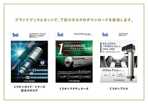 ミリオンガイド®シリーズ 機密直動機器 ブランドブック