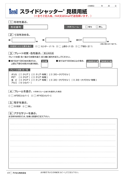 シャッター関連機器 PDF各種用紙