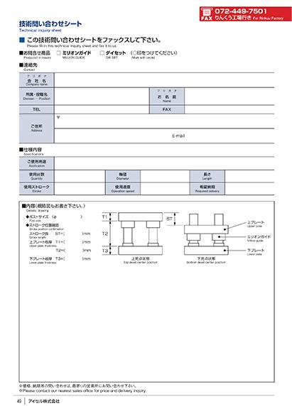ミリオンガイド PDF各種用紙