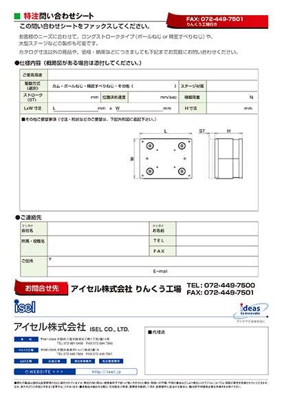 ミリオンステージ PDF各種用紙