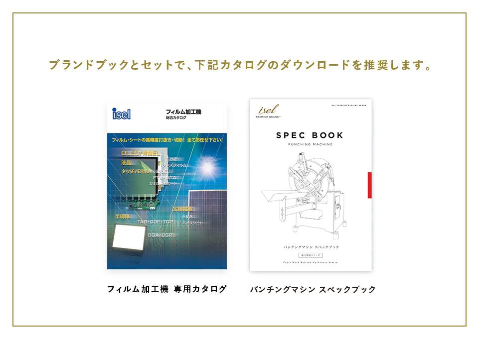 パンチングマシンブランドブック(紙工関係シリーズ)